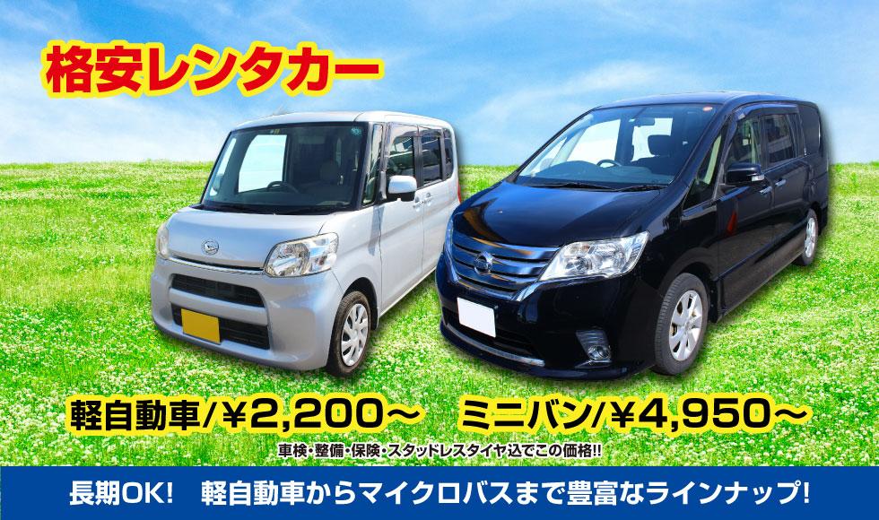 長期OK!乗用車から商用車まで豊富なラインナップ!!